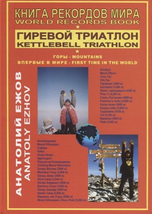 Книга рекордов мира.Гиревой триатлон.Впервые в мире
