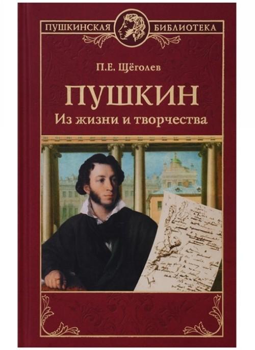 Пушкин.Из жизни и творчества