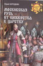 Московская Русь-от княжества к царству