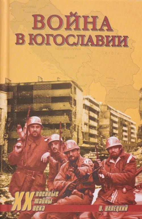 Vojna v Jugoslavii