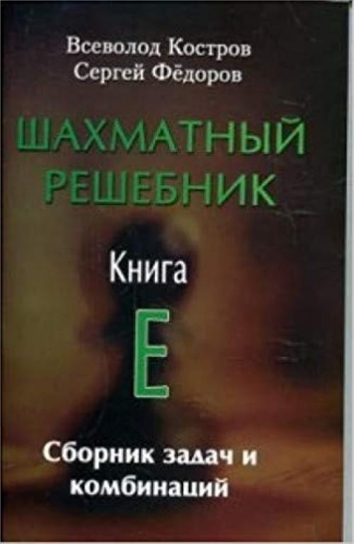Shakhmatnyj reshebnik.Kniga E.Sbornik zadach i kombinatsij