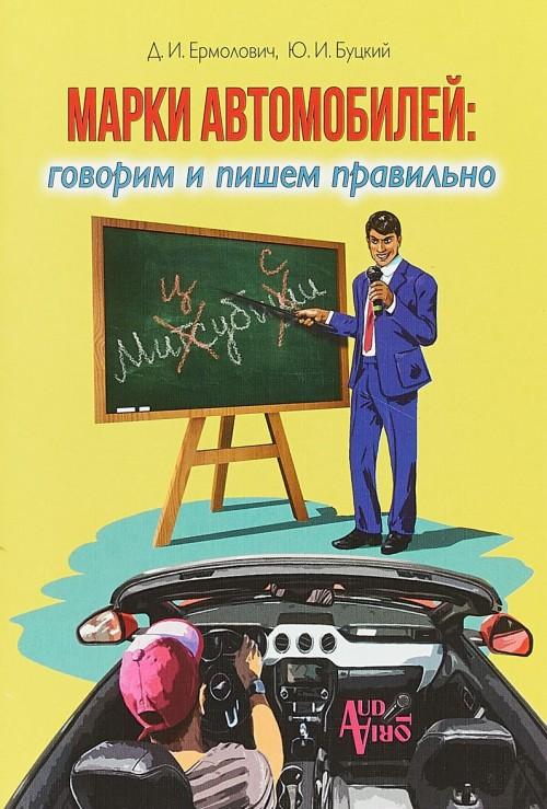 Марки автомобилей:говорим и пишем правильно