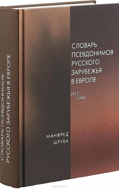 Словарь псевдонимов русского зарубежья в Европе (1917–1945)