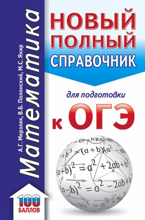 OGE. Matematika. Novyj polnyj spravochnik dlja podgotovki k OGE