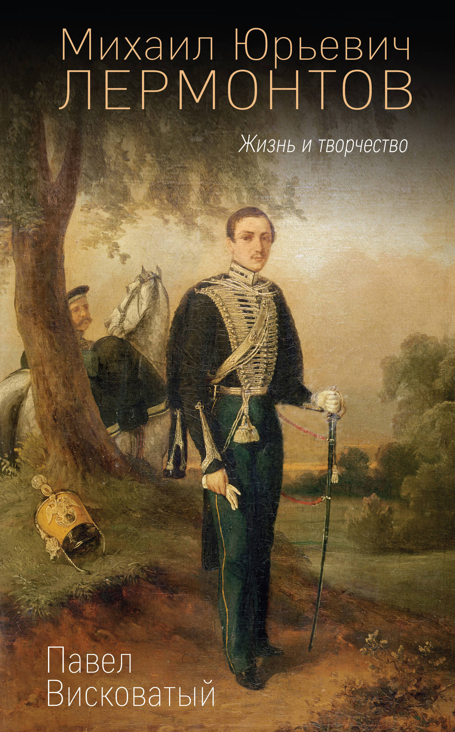 Mikhail Jurevich Lermontov. Zhizn i tvorchestvo