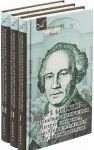 Жизнь и приключения Андрея Болотова. В 3 томах (комплект)