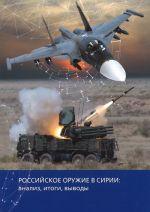 Rossijskoe oruzhie v Sirii: analiz, itogi, vyvody