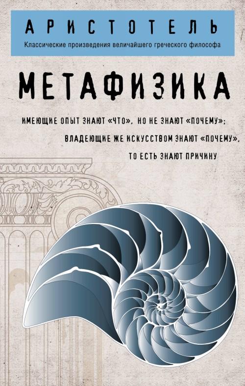 Metafizika (poket)