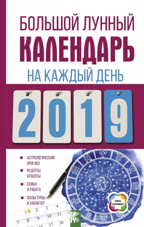 Bolshoj lunnyj kalendar na kazhdyj den 2019 goda