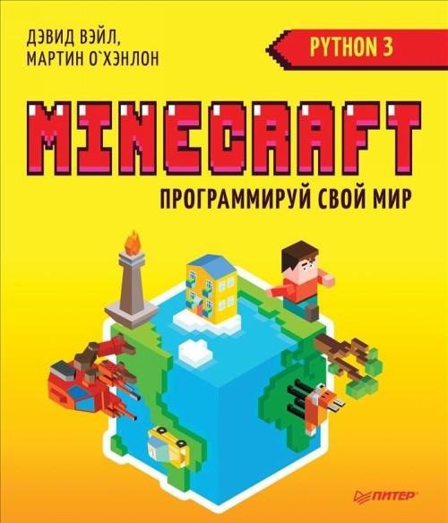 Minecraft. Программируй свой мир на Python