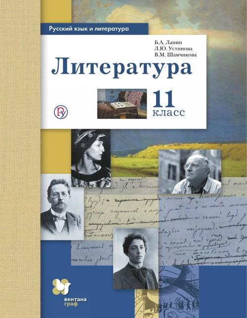 Russkij jazyk i literatura. Literatura. Bazovyj i uglublennyj uroven. 11klass. Uchebnik