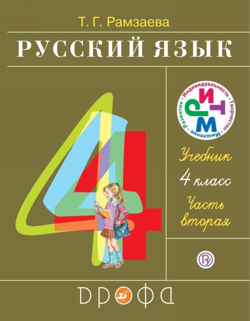 Русский язык. 4 класс. Учебник.В 2 частях.