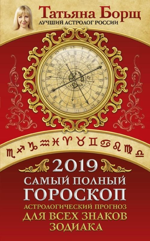 Samyj polnyj goroskop na 2019 god. Astrologicheskij prognoz dlja vsekh znakov Zodiaka