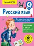 Russkij jazyk. Povtorjaem izuchennoe v nachalnoj shkole. 4 klass