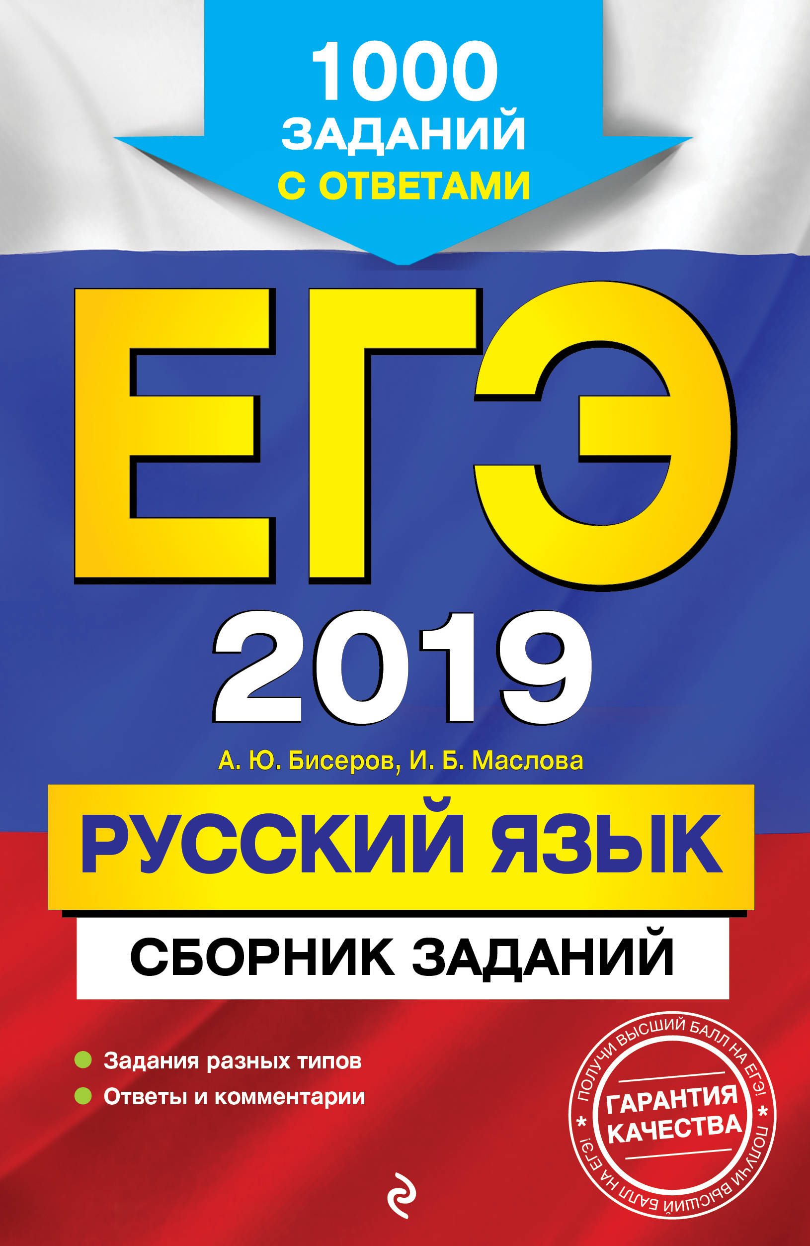 EGE-2019. Russkij jazyk. Sbornik zadanij: 1000 zadanij s otvetami