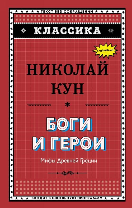 Боги и герои. Мифы Древней Греции (ил. Г. Мацыгина)