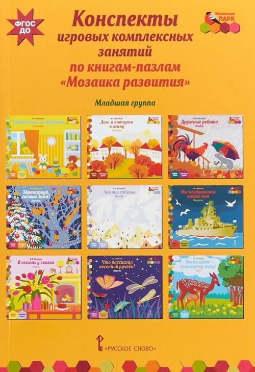 """Konspekty igrovykh kompleksnykh zanjatij po knigam-pazlam """"Mozaika razvitija"""". Mladshaja gruppa. FGOS DO"""