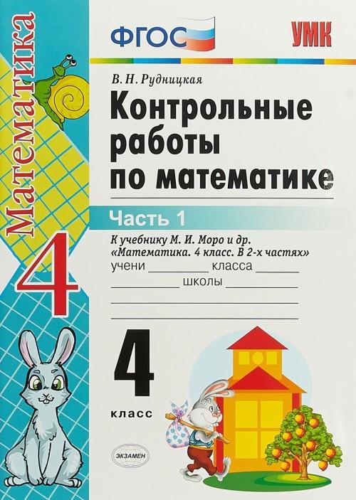 Matematika. 4 klass. Kontrolnye raboty k uchebniku M. I. Moro i dr. Chast 1