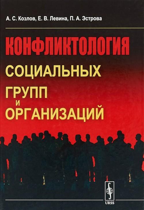 Konfliktologija sotsialnykh grupp i organizatsij