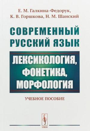 Sovremennyj russkij jazyk. Leksikologija, fonetika, morfologija