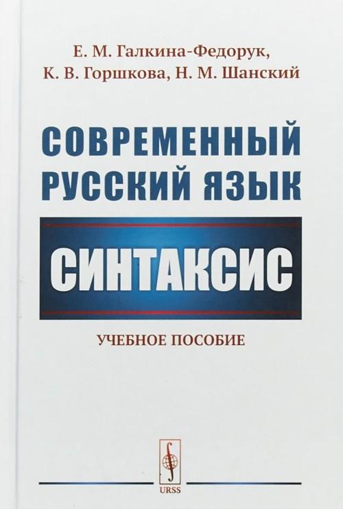 Современный русский язык. Синтаксис