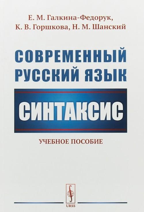 Sovremennyj russkij jazyk. Sintaksis