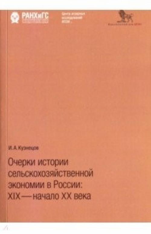 Ocherki istorii selskokhozjajstvennoj ekonomii v Rossii: XIX - nachalo XX veka