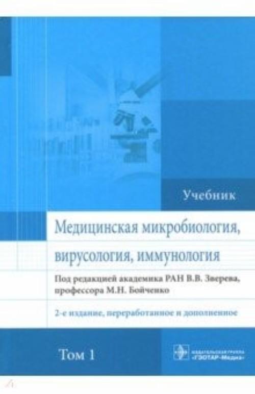 Медицинская микробиология,вирусология,иммунология.Т.1