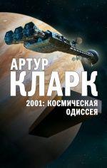 2001: Kosmicheskaja Odisseja