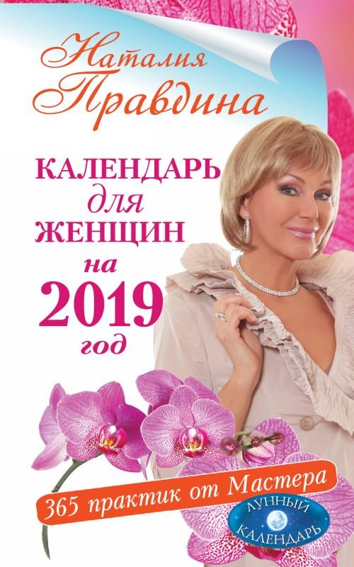 Kalendar dlja zhenschin na 2019 god. 365 praktik ot Mastera. Lunnyj kalendar
