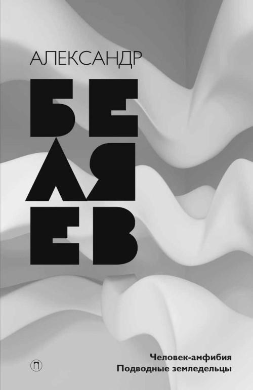 Александр Беляев. Собрание сочинений. Том 3. Человек-амфибия. Подводные земледельцы