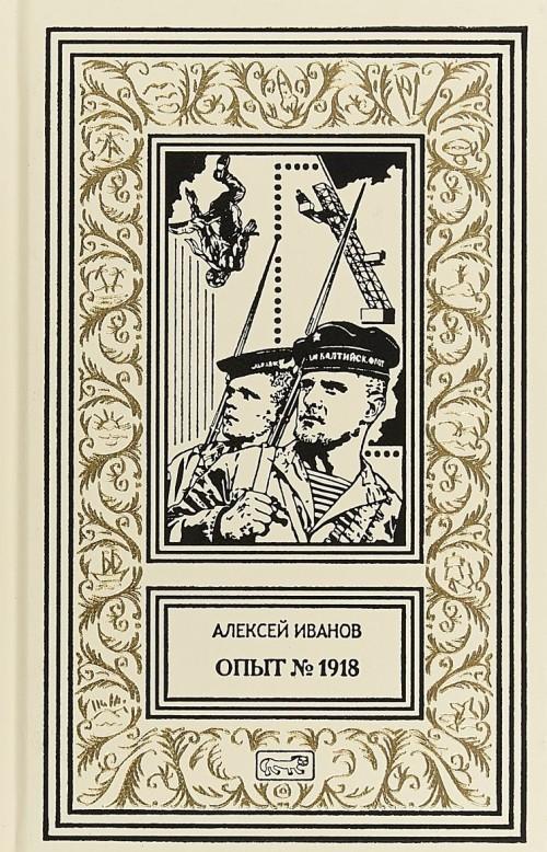 Opyt №1918