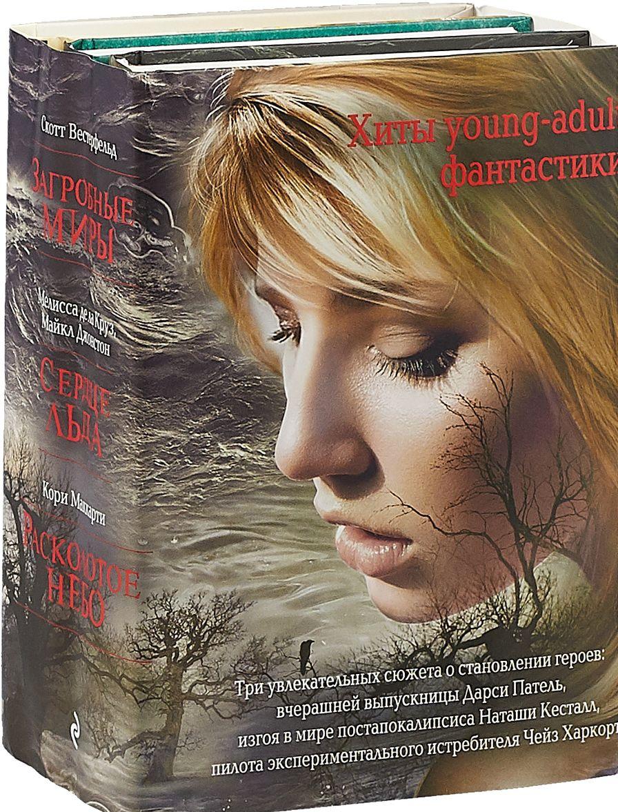 Хиты young-adult фантастики (комплект из 3 книг)