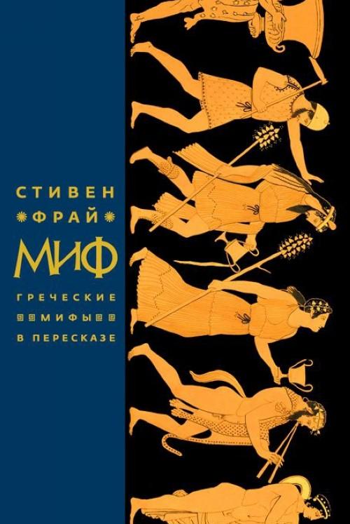 Mif. Grecheskie mify v pereskaze