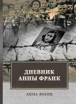 Dnevnik Anny Frank