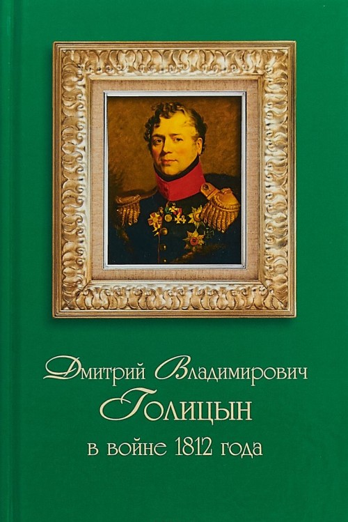 Dmitrij Vladimirovich Golitsyn v vojne 1812 goda