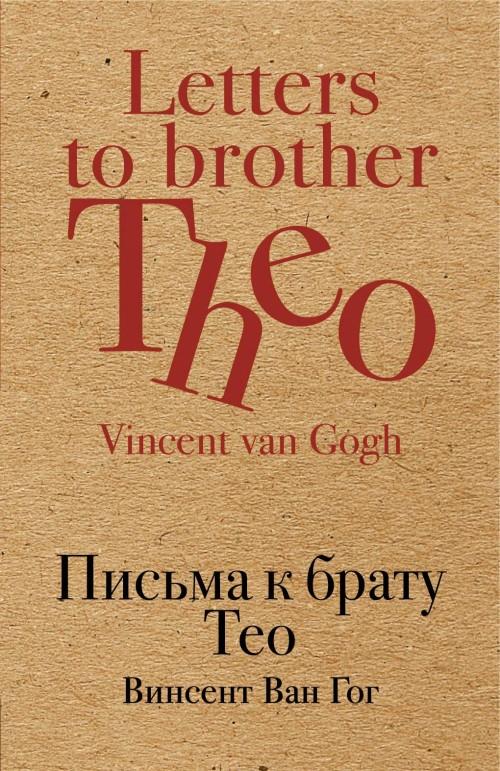 Pisma k bratu Teo