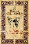 Angely-khraniteli