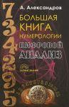 Bolshaja kniga numerologii. Tsifrovoj analiz