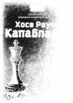 Khose Raul Kapablanka. Sekrety masterstva