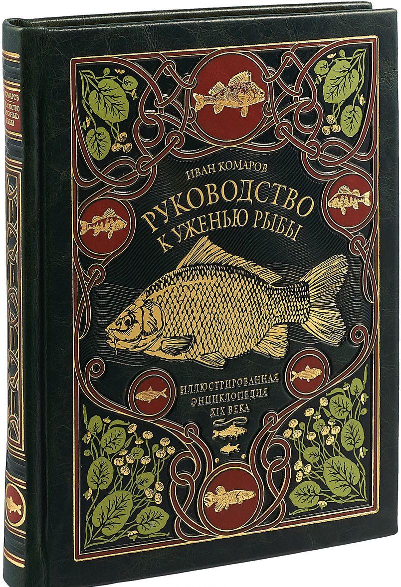 Руководство к уженью рыбы. Иллюстрированная энциклопедия XIX века. Лимитированный тираж в кожаном переплете ручной работы