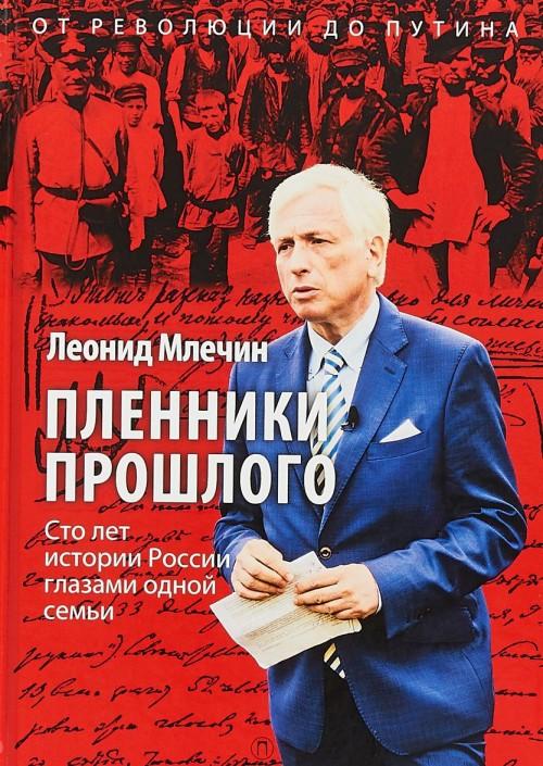 Пленники прошлого. Сто лет истории России глазами одной семьи