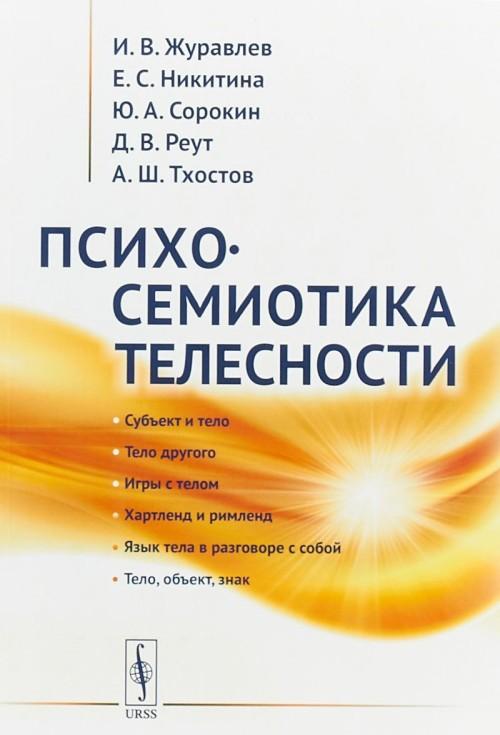 Psikhosemiotika telesnosti