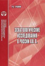 Eskhatologicheskie issledovanija v Rossii XXI v. Analiticheskij obzor