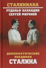 Diplomaticheskie poedinki Stalina. Ot Pilsudskogo do Mao Tszeduna