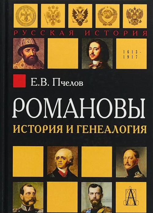 Romanovy. Istorija i genealogija