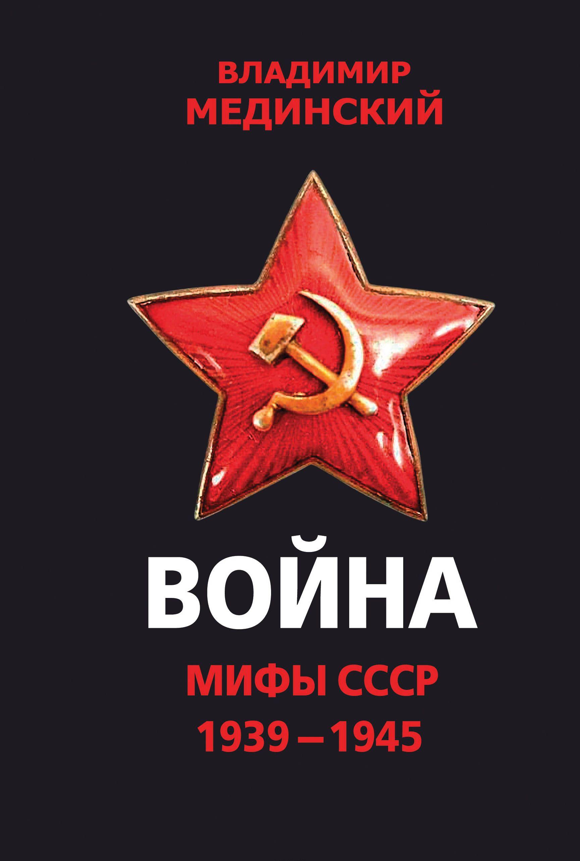 Vojna. Mify SSSR. 1939-1945