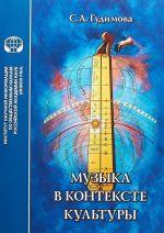 Muzyka v kontekste kultury