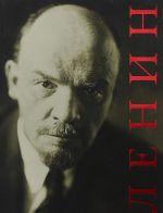 Lenin. K 100-letiju Rossijskoj revoljutsii 1917 goda