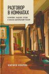 Razgovor v komnatakh. Karamzin, Chaadaev, Gertsen i nachalo sovremennoj Rossii